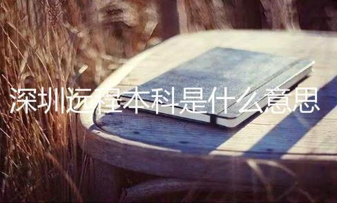 深圳远程教育是什么意思?远程教育学历怎么拿