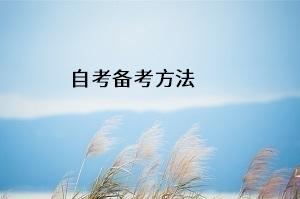 """自考复习常常陷入""""神游""""状态,如何帮助自己解脱出来"""
