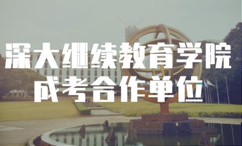 深圳学历提升培训学校哪家好