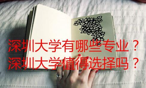 深圳大学有哪些专业?深圳大学值得选择吗