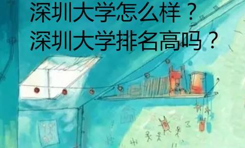 深圳大学怎么样?深圳大学排名高吗