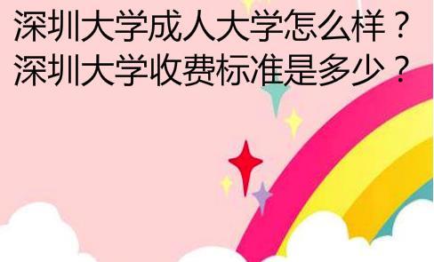 深圳大学成人大学怎么样?收费标准是多少