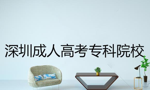 深圳成人高考专科院校有哪些