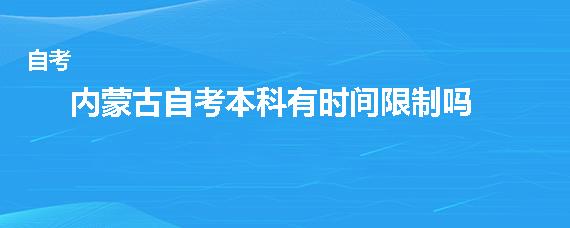 内蒙古自考本科有时间限制吗