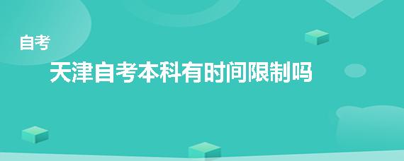 天津自考本科有时间限制吗