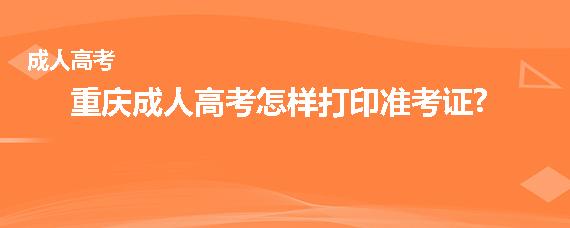 重庆成人高考怎样打印准考证