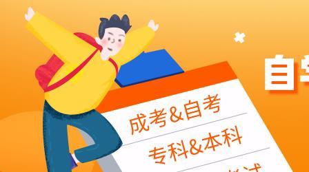 深圳自学考试与成人高考时间会冲突吗