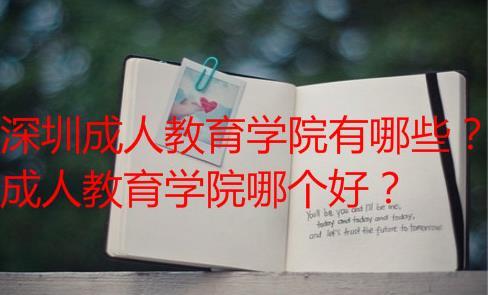 深圳成人教育学院有哪些?哪个好