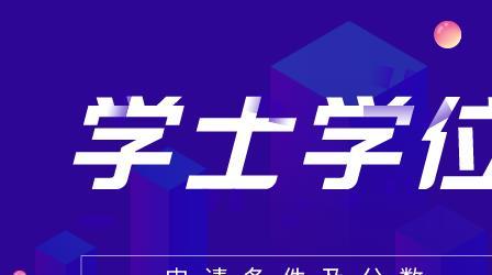 深圳学士学位需要满多少分才能申请