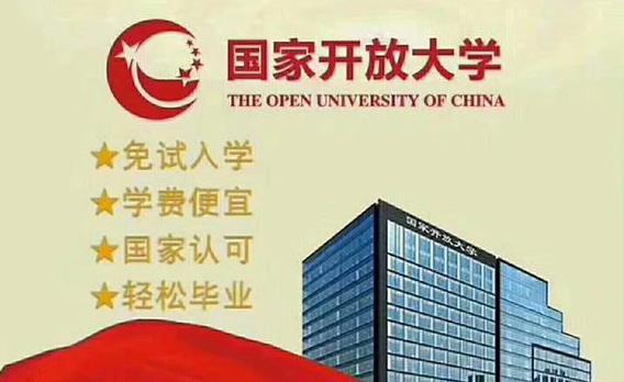 国家开放大学是什么学历?和成考哪个更好