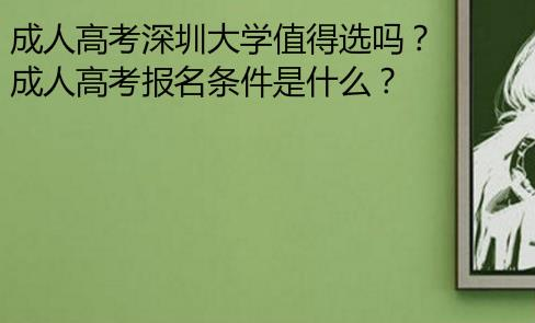 成人高考深圳大学值得选吗?报名条件是什么