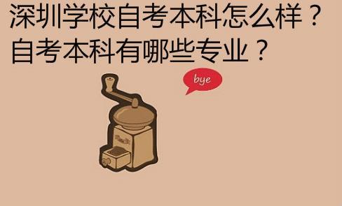 深圳学校自考本科怎么样?自考本科有哪些专业