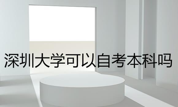 深圳大学可以自考本科吗