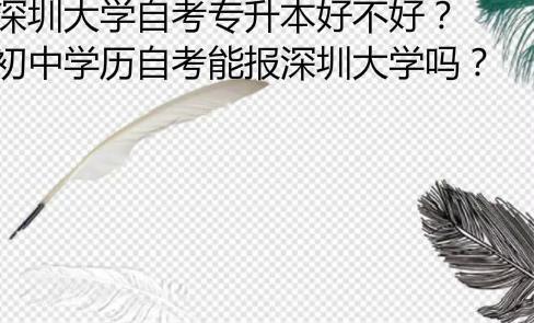 深圳大学自考专升本好不好?初中学历能自考吗
