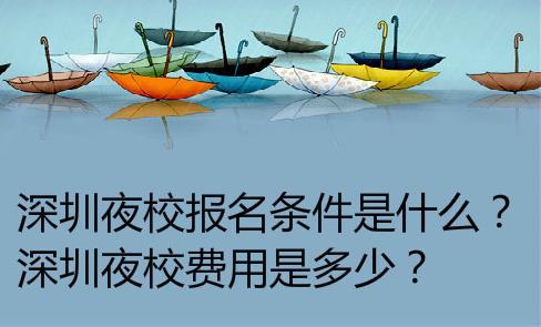 深圳夜校报名条件是什么?深圳夜校费用是多少?