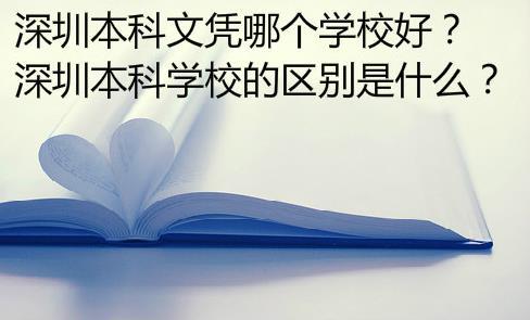 深圳本科文凭哪个学校好