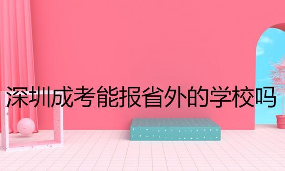 深圳成人高考可以报省外的学校吗