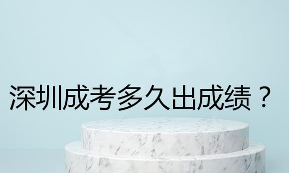 深圳成考多久出成绩
