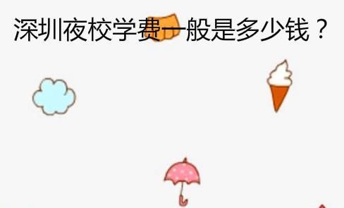 深圳夜校学费一般是多少钱