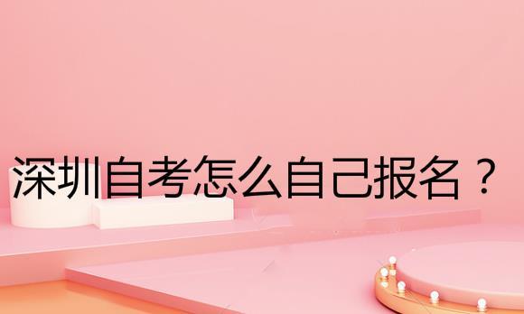深圳自考怎么自己报名