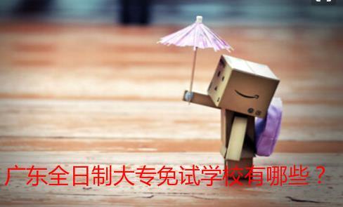 广东全日制大专免试学校有哪些