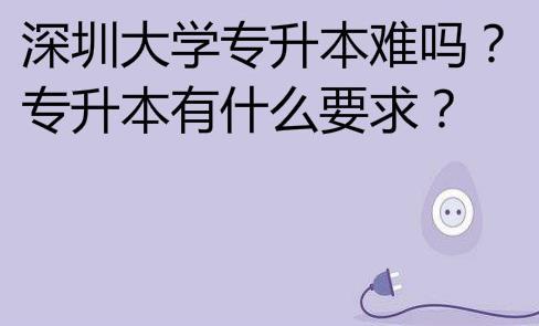 深圳大学专升本难吗?有什么要求